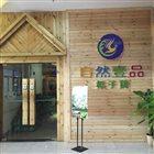 自然壹品椰子鸡 石岐店