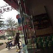 北荟东北饭店