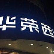华荣西饼屋 开元店