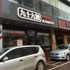 九十九号韩式烤肉店