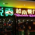西贡越南餐厅 上邦店