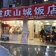 重庆山城饭店
