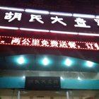 胡氏大盘鸡 胜利店