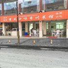 重庆口味香川菜馆