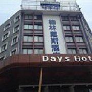 桂林戴斯酒店餐厅