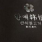 韩悦韩式烤肉 海甸城店