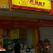 巴品包子 凤凰店