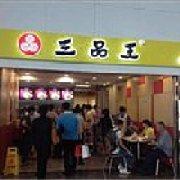 三品王 南宁机场店