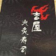 吉屋火炙寿司