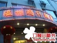 昆明温州瑞祥酒店