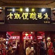 凯里苗岭酸汤鱼二十年老店