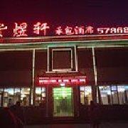 紫煜轩茶楼餐厅