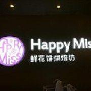 HappyMiss鲜花饼烘焙坊 圆通街店