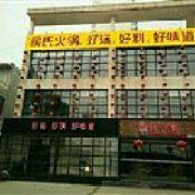 侯氏火锅 曲阳店