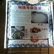 碗碗香田园菜