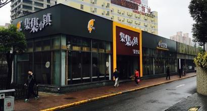 上海集集小镇 陆家嘴店 餐厅 菜单 预订电话 地址 好吃吗 人均 订餐 中式