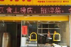 上海南站美食 服务从高到低 订餐小秘书 订餐小秘书