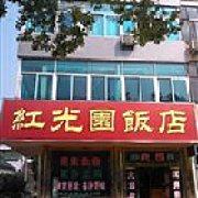 红光园饭店