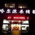 哈尔滨杀猪菜