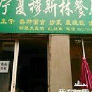 宁夏穆斯林餐厅