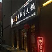 六婆串串香火锅 圣熙八号店