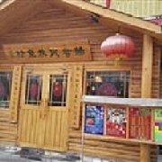 雪中鲜渔村 青塔店