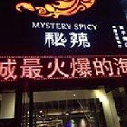 秘辣 百子湾店