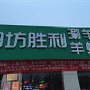 阳坊胜利涮羊肉 五彩城店