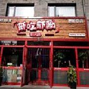 虾吃虾涮 市长之家店
