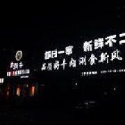 耕牛堂 訸記)潮汕鲜牛肉火锅(朝阳门旗舰店