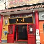 五悦北平四季涮肉 总店