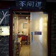 友密茶空间 十里河店