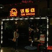 玛雅铁板烧餐厅 丰台永旺店