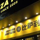比萨到PizzaNow 宋家庄店