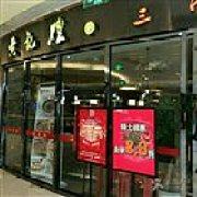 黄记煌三汁焖锅 东坝金隅广场店
