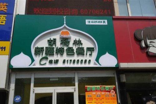 北京胡杨林新疆特色餐厅预订 网上订餐,胡杨林新疆特色餐厅预定电话