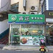 首迩紫菜包饭 上地店