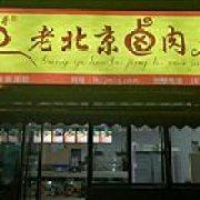 刚哥老北京卤肉卷