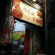 小龙虾·大闸蟹