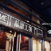 品甜工坊 湖滨银泰in77店