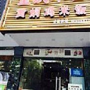 重庆小面&黄焖鸡米饭