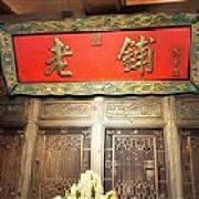 北京老铺烤鸭 萧山店