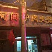 河间驴肉火烧 灯市口店