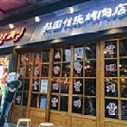 姜虎东白丁烤肉 创业路店