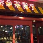 一茶一坐台湾特色茶餐厅 昆山昆城店