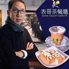 表哥香港茶餐厅 包河万达店