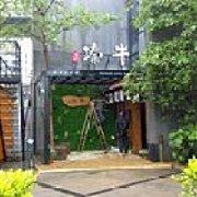 臻牛石锅涮烤料理 北岸星街坊店
