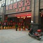 海成楼饭店