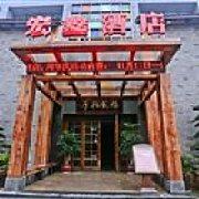 宏鑫大酒店 振兴东路店