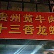 贵州黄牛肉